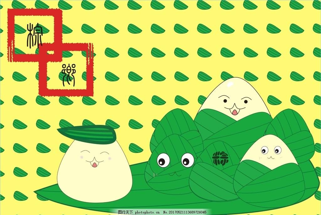 卡通粽子 可爱粽子 屈原 团聚 思乡 设计 动漫动画 动漫人物 cdr