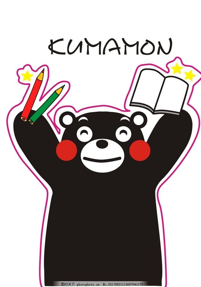 熊本 日本 卡通 动漫 熊本熊 手绘熊本熊 手绘卡通 动画 熊 黑熊 设计