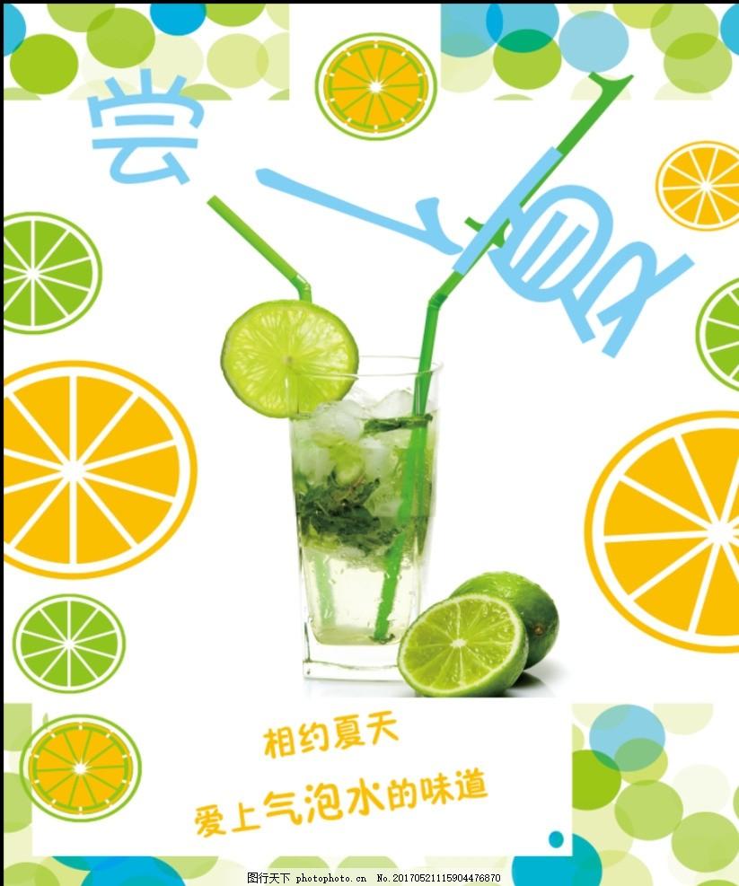海报 气泡水 冷饮 尝一夏 柠檬   设计 广告设计 海报设计 150dpi psd