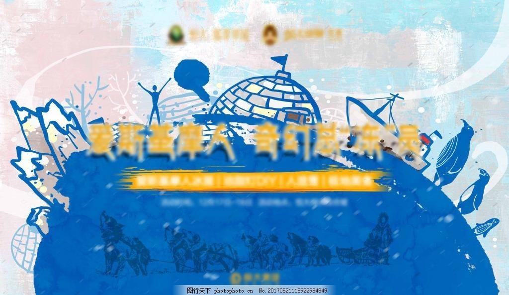 爱斯基摩人海报模板源文件宣传活,企鹅 写意 蓝色 报