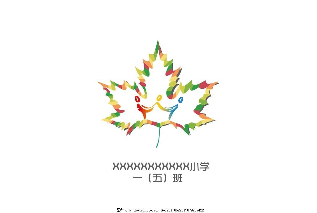 枫叶logo 枫叶 学校 班级 皇冠      设计 标志图标 公共标识标志 ai