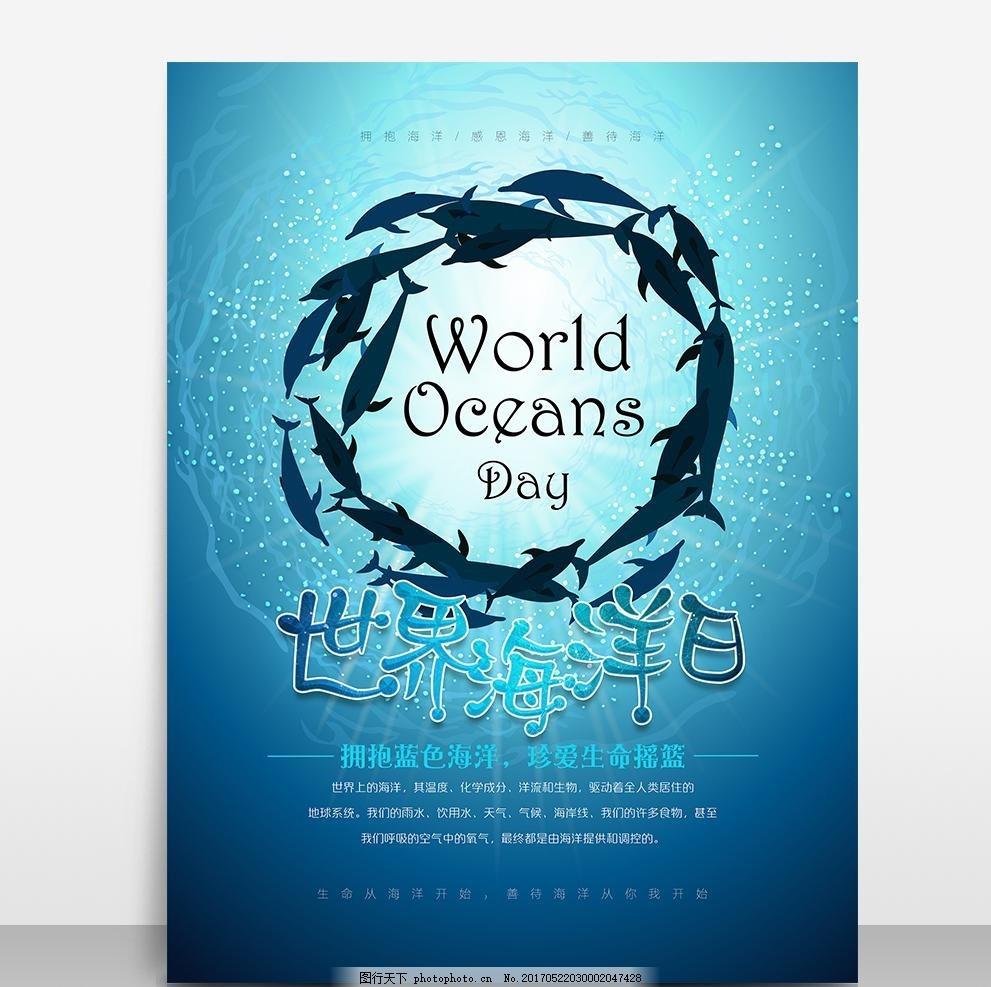 世界海洋日保护海洋公益海报模板 海底动物 海洋素材 海洋背景 海底