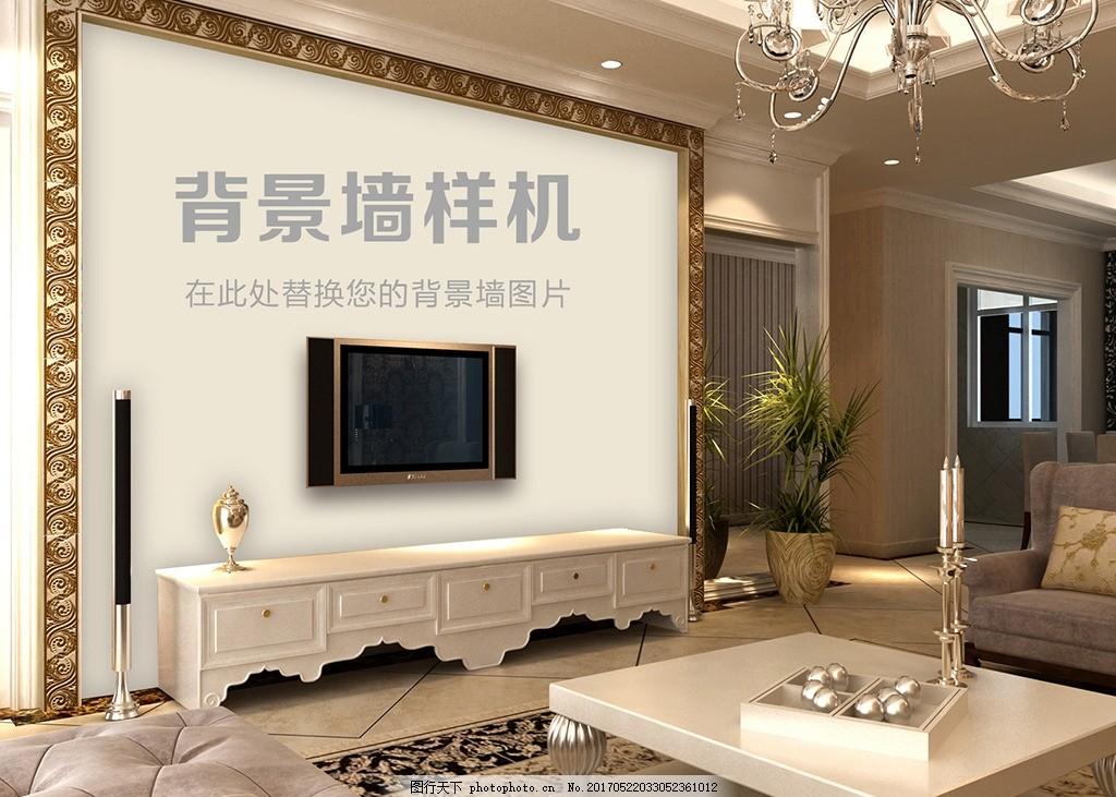 欧式电视背景墙样机p07 效果图 沙发背景墙 玄关效果图 玄关样机图片