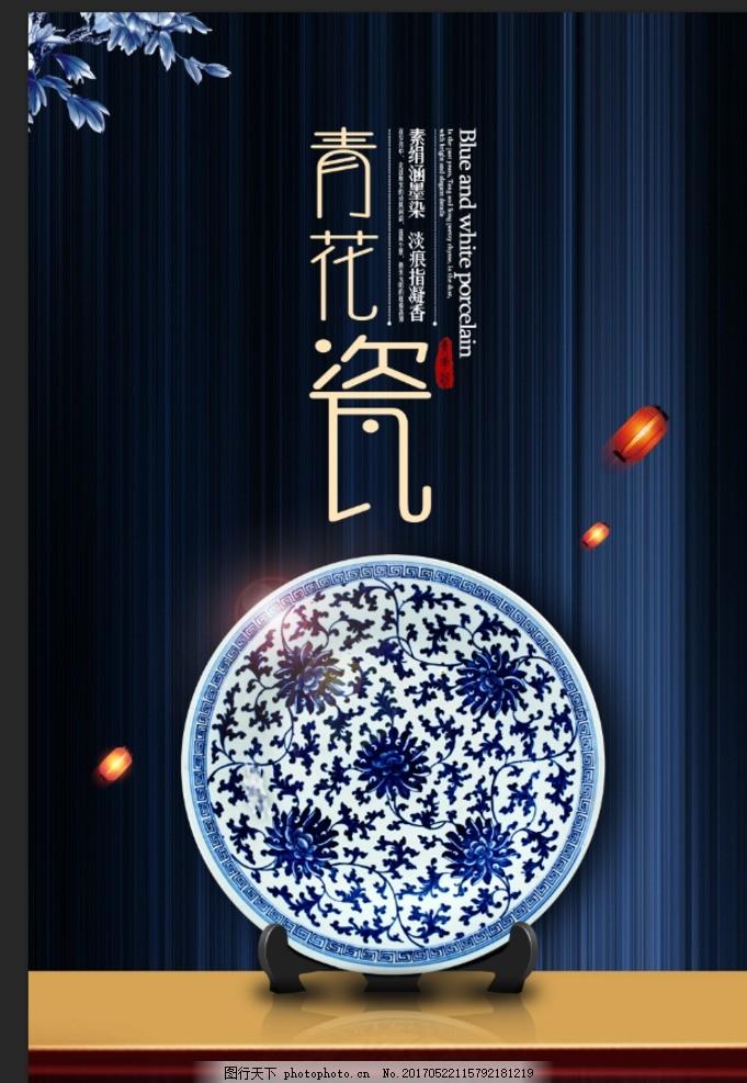 青花瓷 瓷器 青花瓷宣传单 青花瓷dm单 青花瓷器 陶瓷文化海报 陶瓷