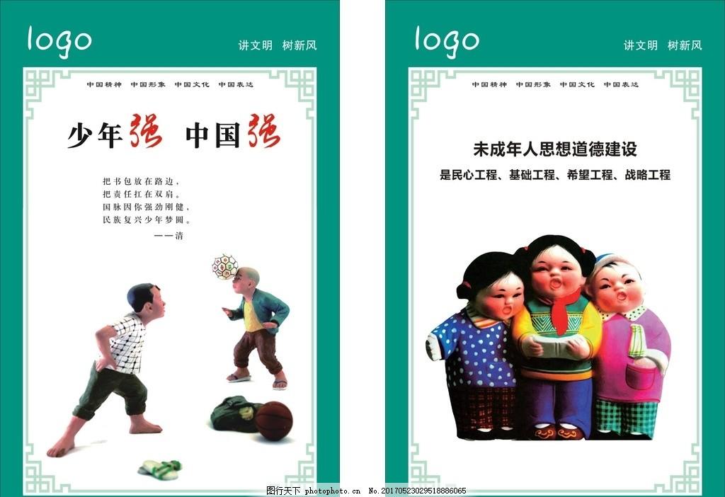 讲文明树新风 讲文明 树新风 关爱未成年 少年强 中国强 设计 广告