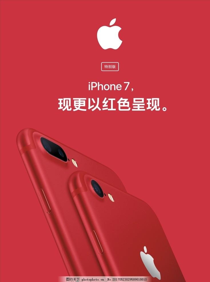 iphone 7 红色特别版 苹果手机海报 苹果手机广告 海报设计