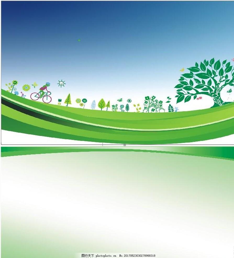 绿色展板背景 学校展板 校园展板 幼儿园展板 公司展板 企业展板 文化展板 班级文化展板 制度展板 绿色 有氧 海报背景 单车 地球 书本 绿色背景 小草 卡通背景 校园文化 学校海报 淡色背景 背景 展板背景 展板 海报设计 展板模板 海报 设计 广告设计 展板模板 CDR