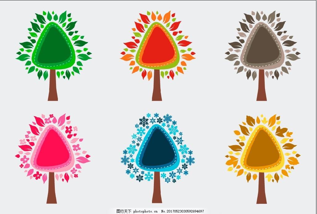 卡通树 可爱小树 树 矢量 树背景 卡通设计 设计 广告设计 卡通设计
