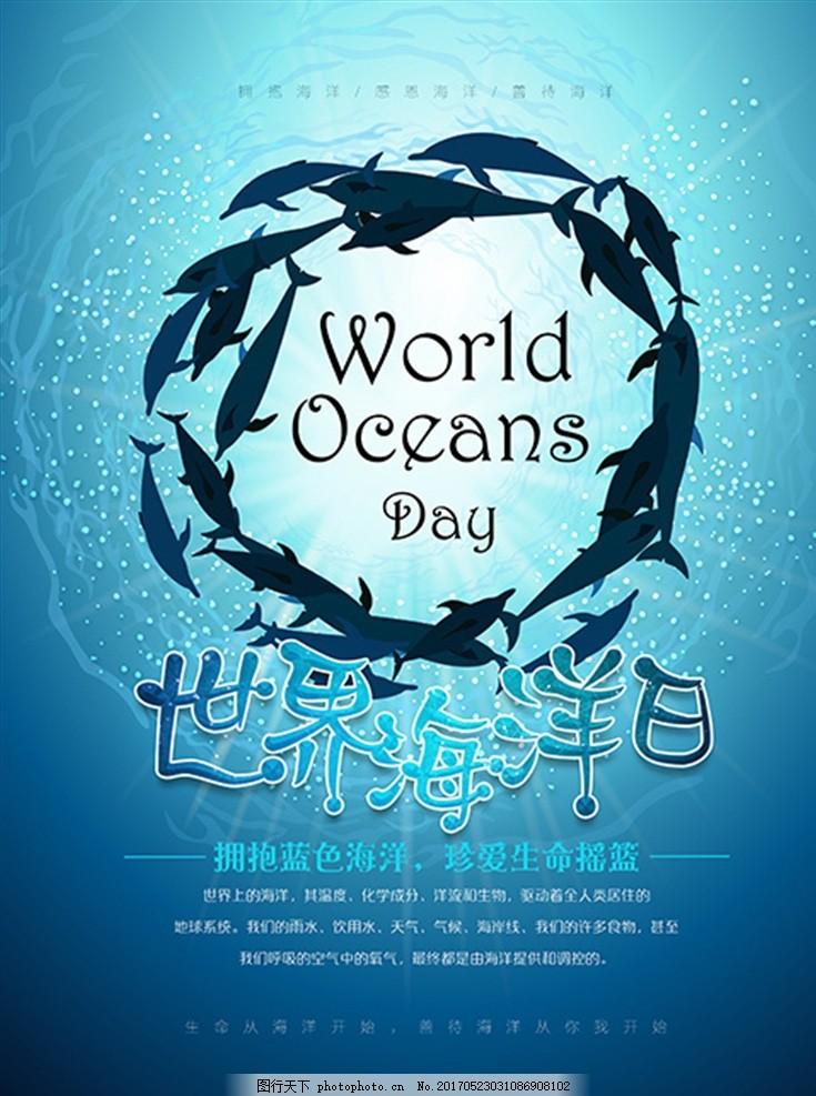 世界海洋日 国际海洋日 保护海洋 守护海洋 海底 海底动物 海豚