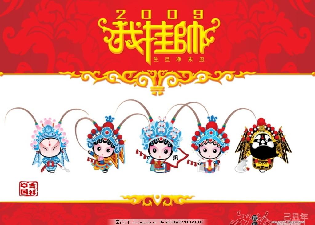 动漫脸谱 招财童子 国粹 京剧 脸谱 卡通 造型 动漫 中国吉祥 新年