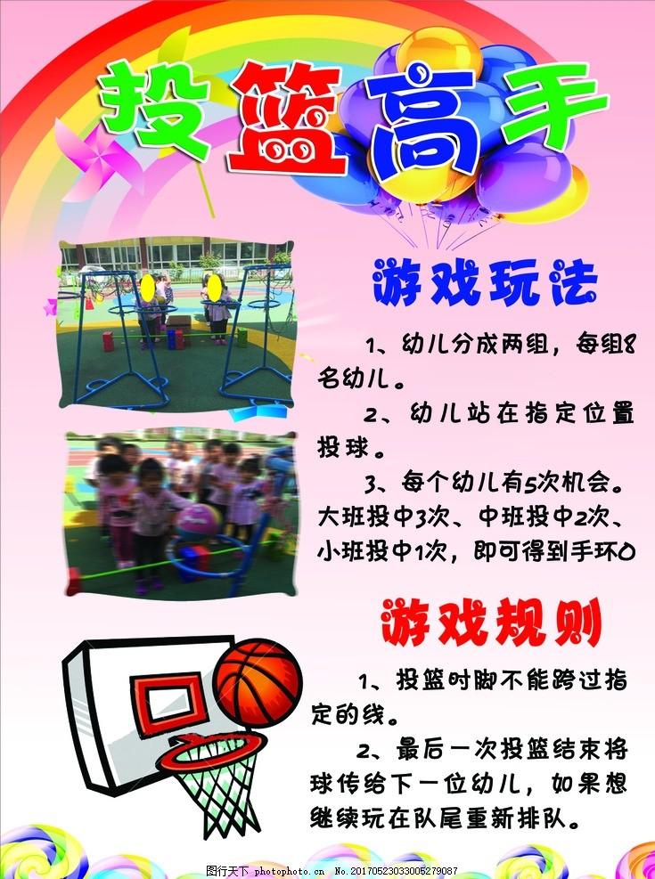幼儿园背景 幼儿园素材 幼儿园展板 游戏规则 游戏玩法 学校专辑 设计