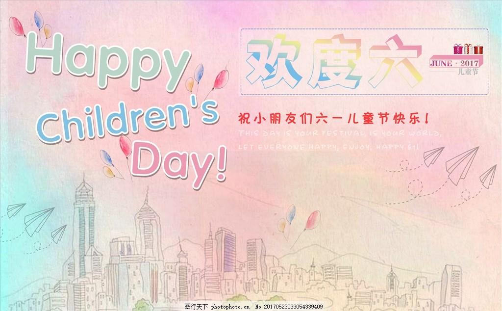 儿童节海报 欢度六一 礼物 手绘画 手绘飞机 手绘气球 粉蓝色背景