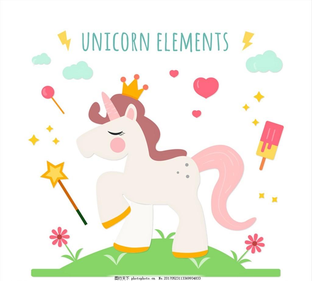 卡通白色独角兽矢量素材 爱心 星星 云朵 雪糕 王冠 童话 动物