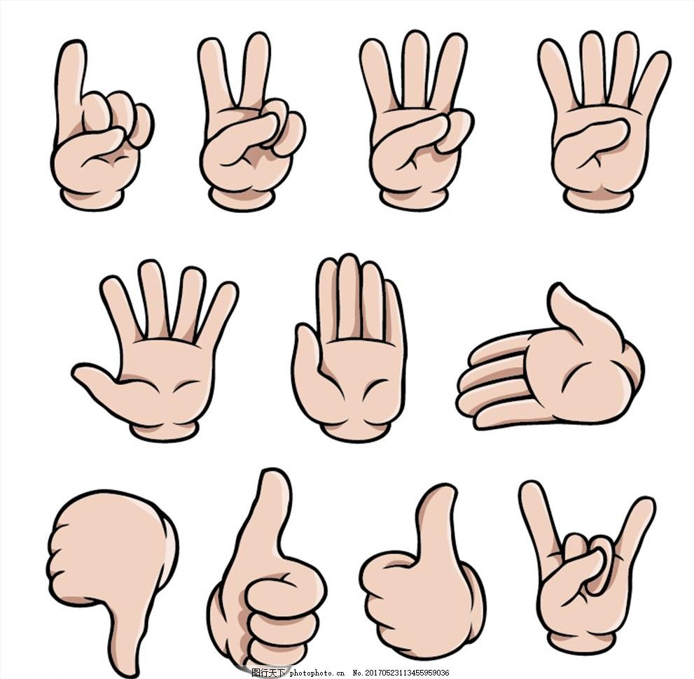 十一款手绘卡通手部动作矢量素材 手部动作 动作展示 数字手势 手势