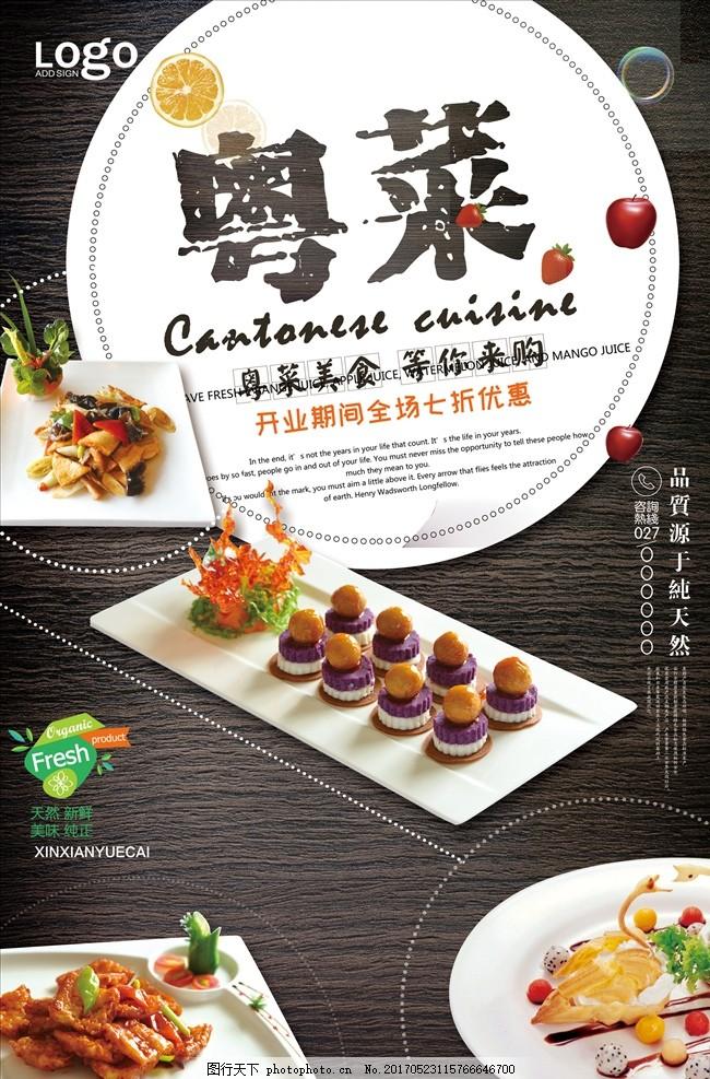 经典粤菜海报设计
