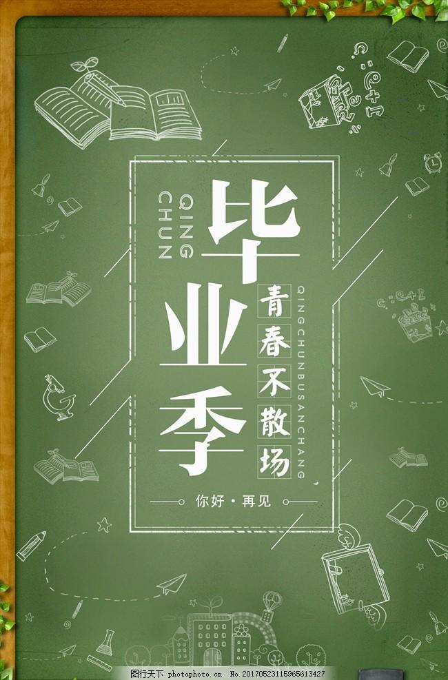 清新毕业季青春不散场宣传海报 黑板 粉笔字 粉笔画 毕业季 青春毕业