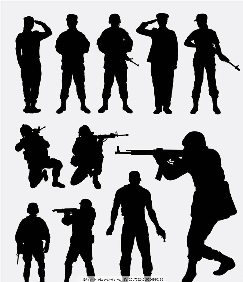 士兵剪影矢量 军人剪影素材 拿枪的士兵 敬礼的士兵 突击的士兵