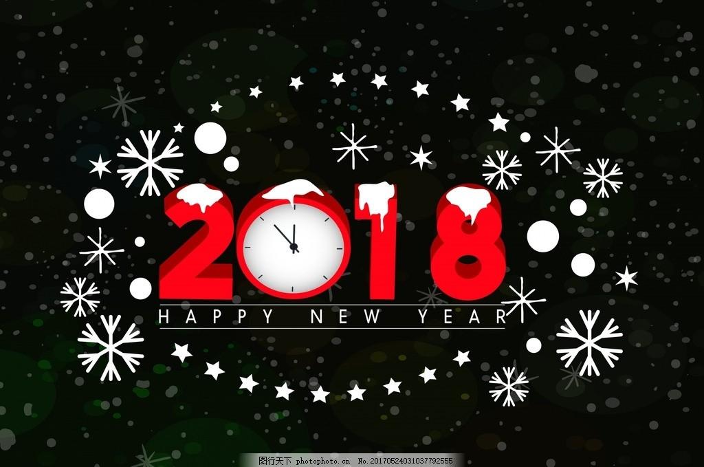 2018年新年快乐