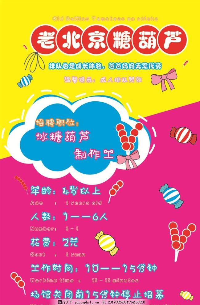 幼儿园糖葫芦展板 幼儿园 糖葫芦 展板 糖果 活泼 可爱 小朋友 设计