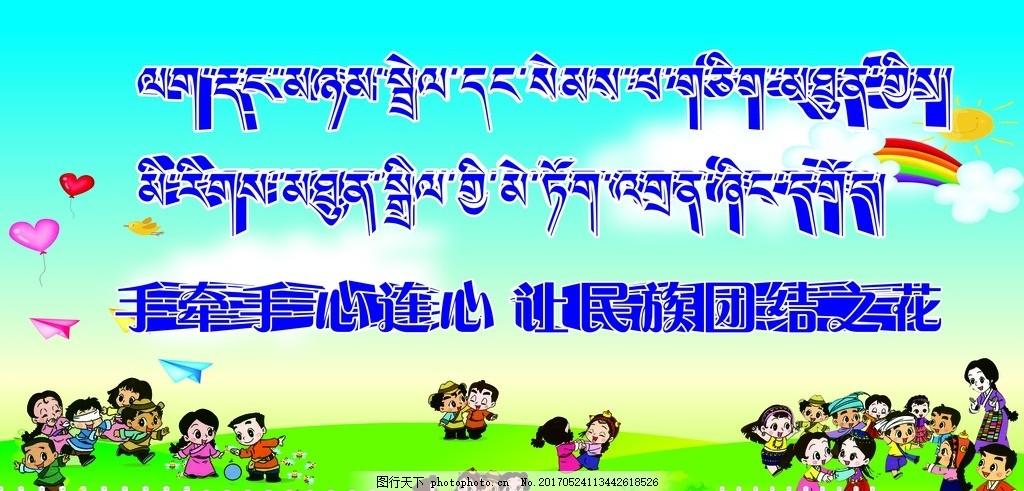 民族团结 幼儿园展板 幼儿园民团 学院展板 动漫动画 动漫人物