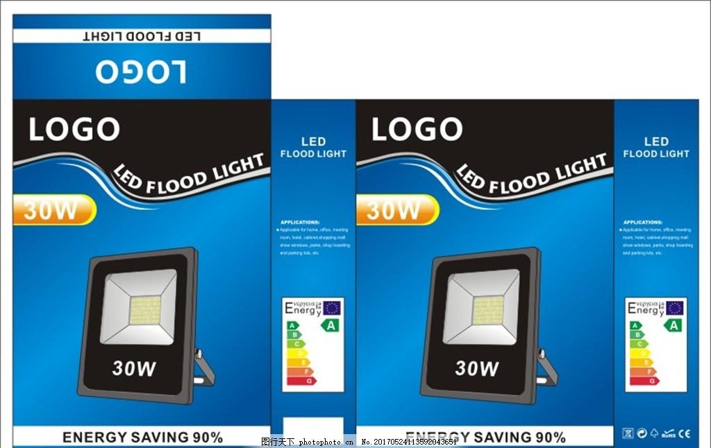 彩盒设计 蓝色 投光灯 矢量图 广告设计 包装设计