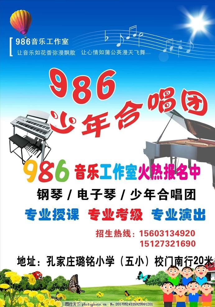 少年合唱团宣传海报,音乐 学习 学校 辅导班 招生简介