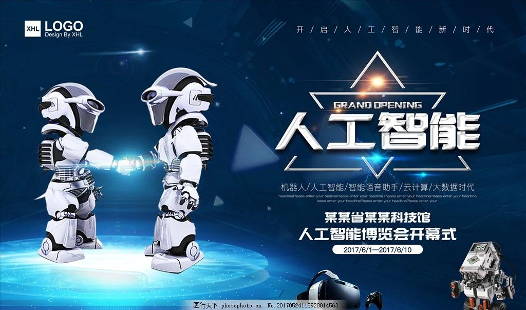 人形机器人 机器人秘书 机器人 机器人设计图 机器人挂画 机器人展板
