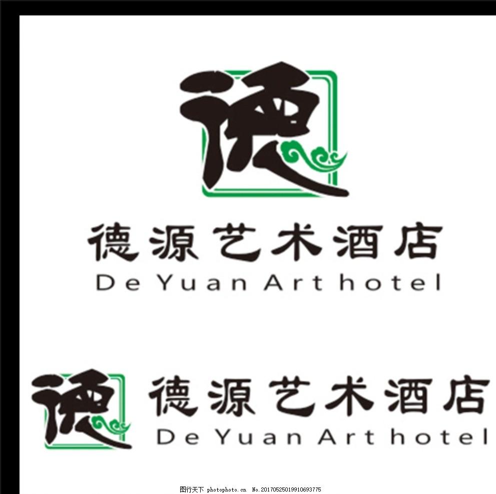 logo德源 德源logo 酒店 艺术雕刻 艺术根雕 标志 logo 设计 标志图标