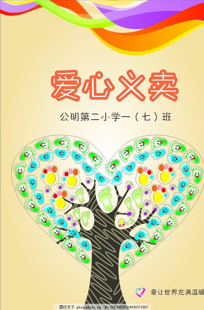 小学生爱心义卖海报,爱心树 封面 广告设计 海报设计