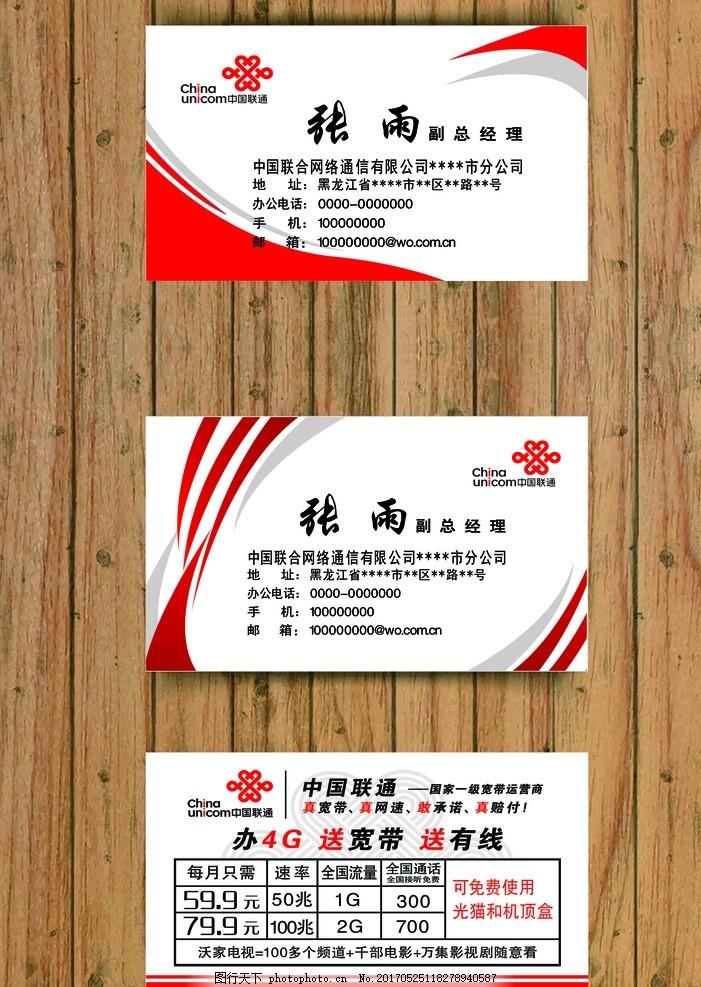 联通名片 标志 名片设计 光宽带 联通公司 联通标志 红色名片