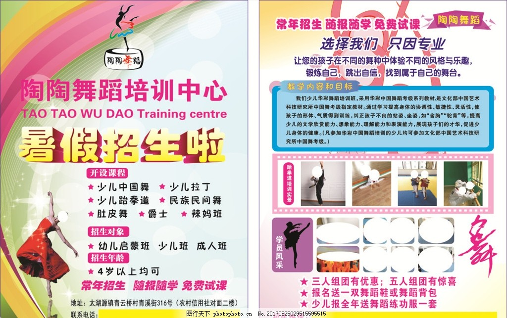 暑假招生 舞蹈培训 跆拳道培训