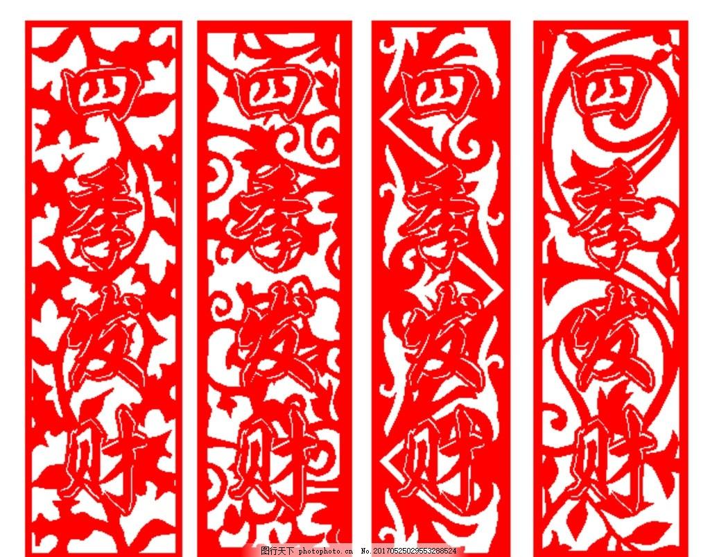 艺术玻璃 花格 中式古典 时尚雕花 木雕 影视墙 装饰图案 矢量花纹 kt