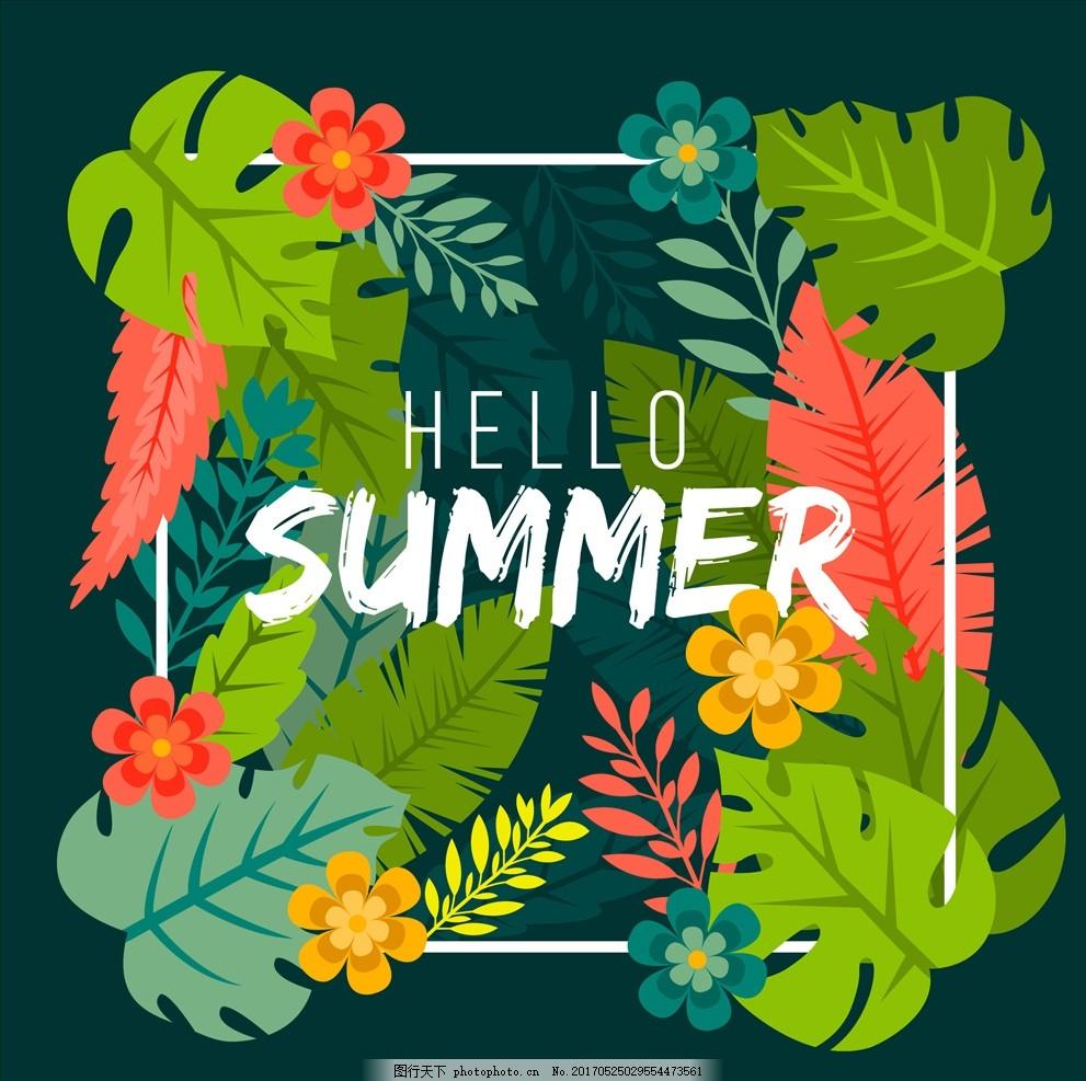 你好夏天 绿叶花边 手绘夏季海报 手绘 促销 夏天海报 夏季促销 夏季