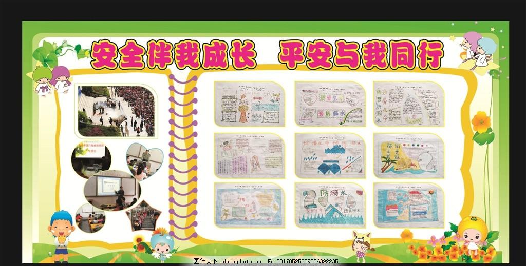 安全展板 小学展板 照片展板 展板 手抄报展板 幼儿园展板 设计 广告