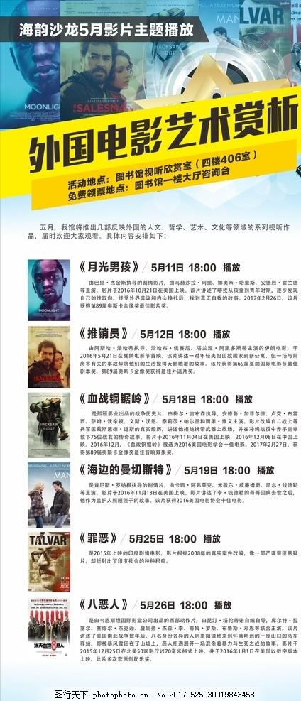 外国电影赏析 外国 电影 艺术 赏析 易拉宝 设计 广告设计 海报设计