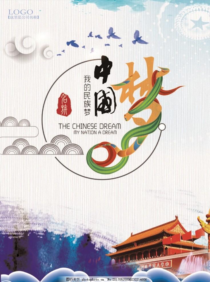 中国风创意中国梦党建展板海报