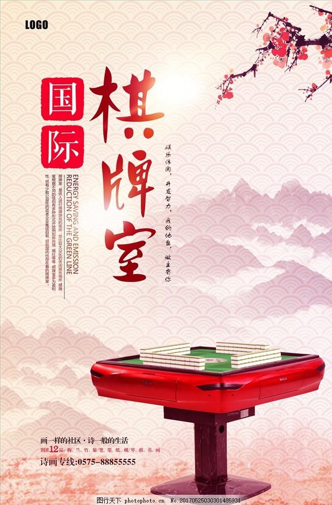棋牌 老年活动中心 老年活动室 茶艺厅 社区活动室 棋牌文化图 设计