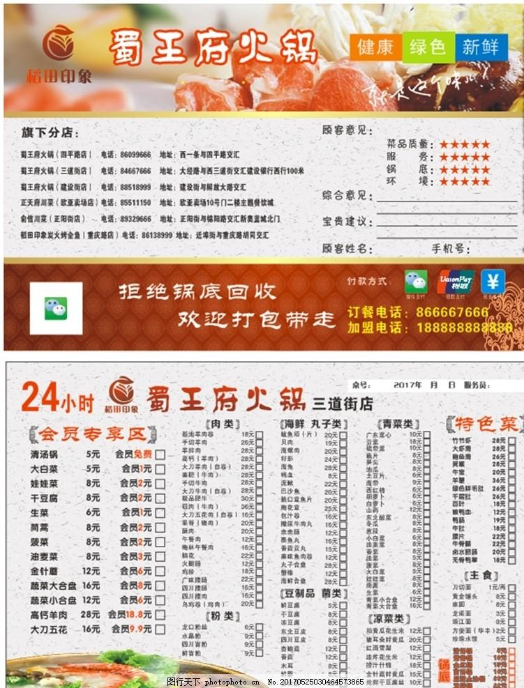 火锅菜单 火锅点菜单 点菜单 火锅海报 菜单 火锅 酒水单 餐厅点菜  图片