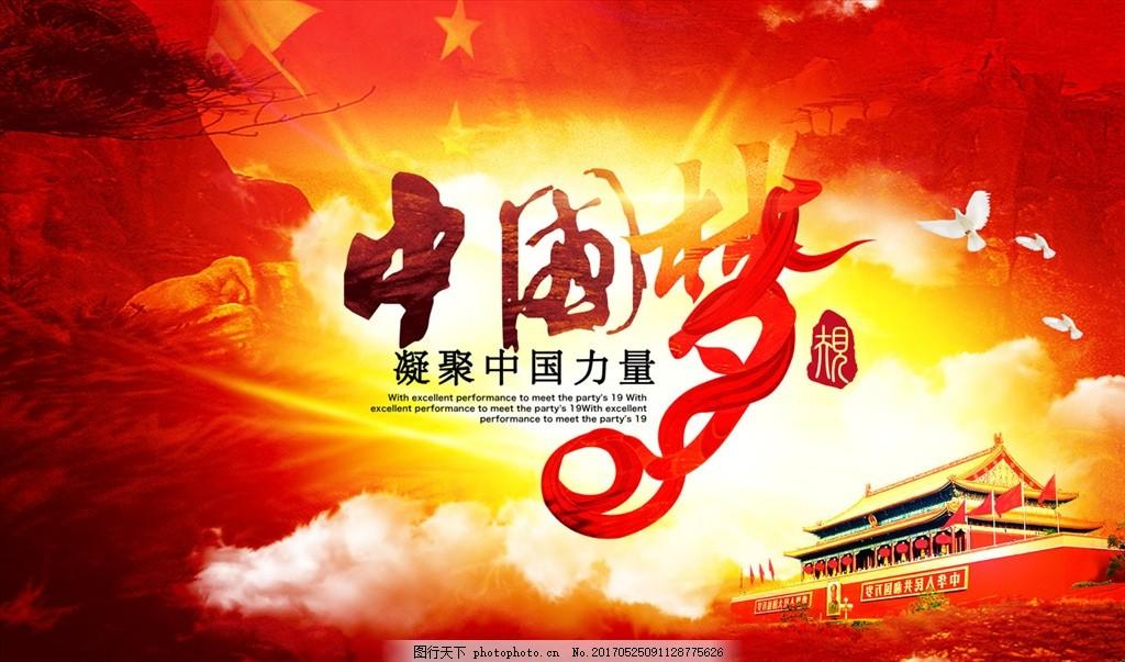主旋律中国梦海报