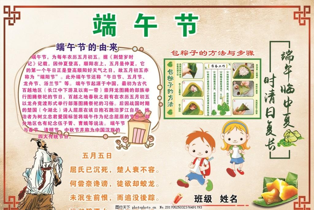 端午节小报 端午节的由来 划龙舟 粽子小报 端午节习俗 包粽子步骤图片