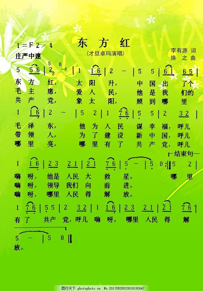 东方红 歌谱简谱 歌词 文化艺术 中国文化 舞蹈音乐 分层素材