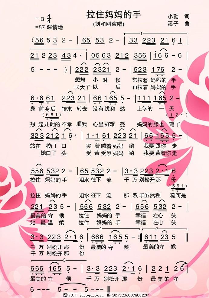 拉住妈妈的手 歌谱简谱 歌词 文化艺术 中国文化 舞蹈音乐 分层素材