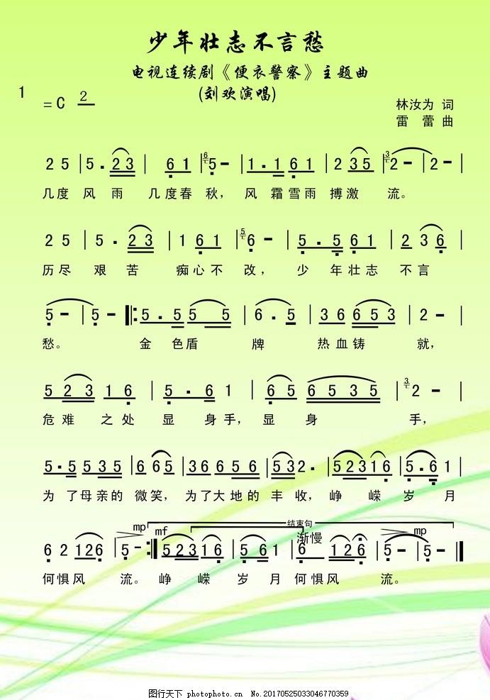 少年壮志不言愁 歌谱简谱 歌词 文化艺术 中国文化 舞蹈音乐 分层素材