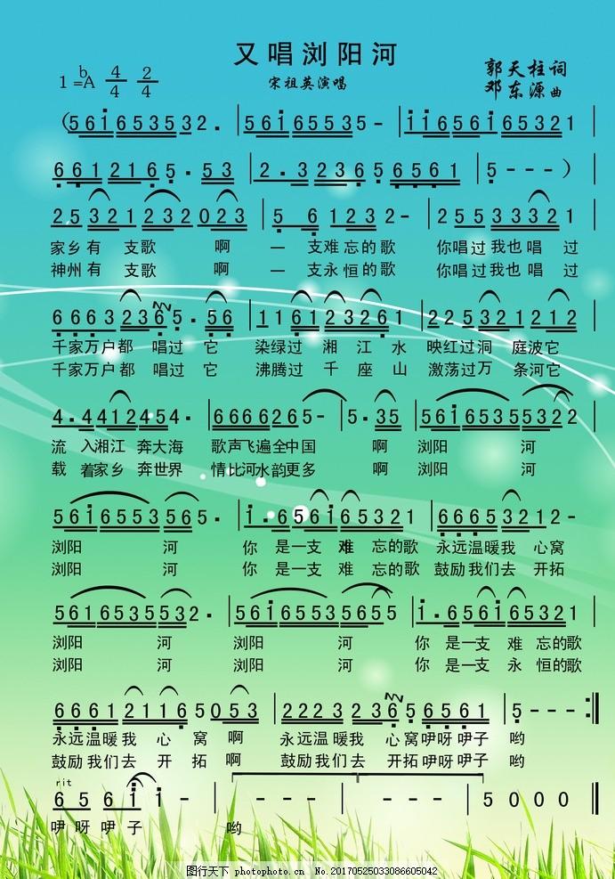 又唱浏阳河 歌谱简谱 歌词 文化艺术 中国文化 舞蹈音乐 分层素材