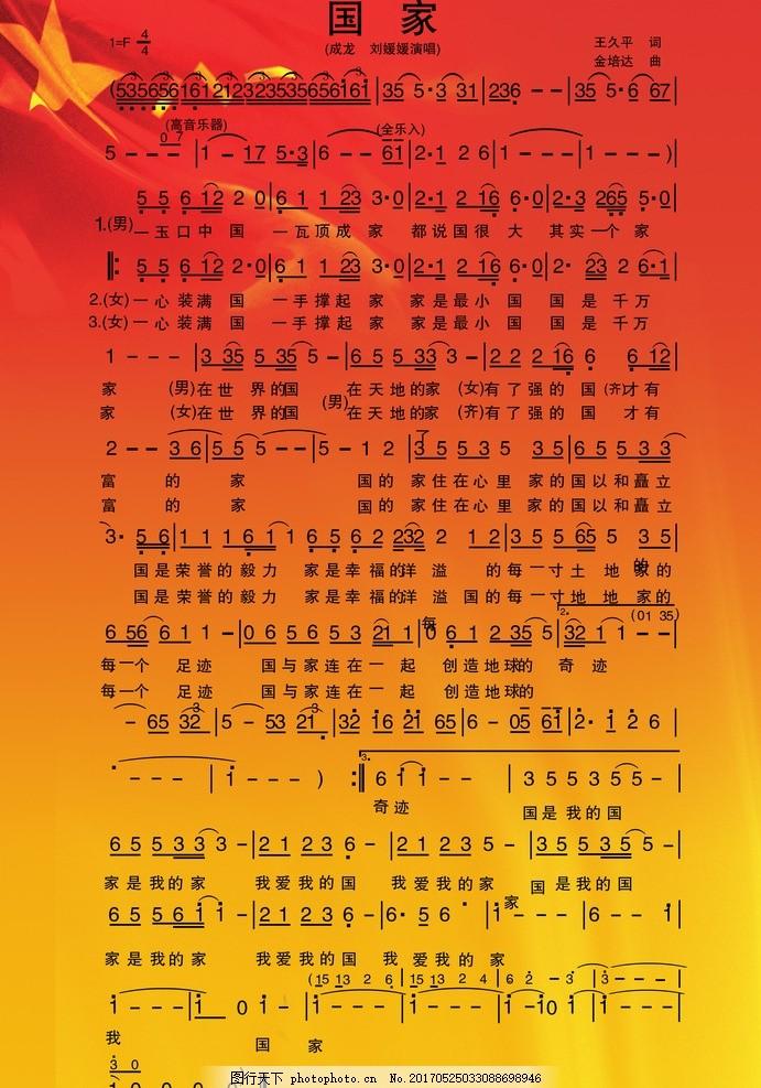 歌曲国家 歌谱简谱 歌词 文化艺术 中国文化 舞蹈音乐 分层素材