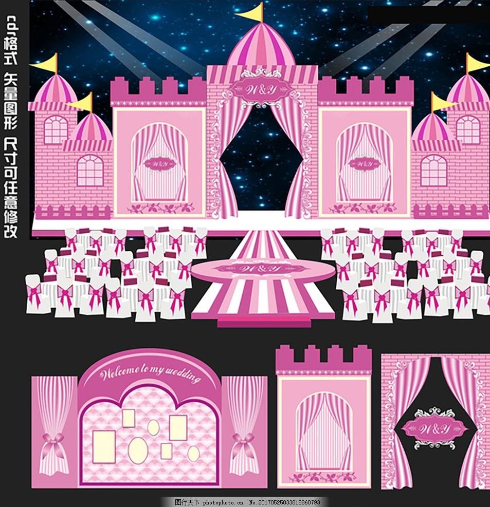 粉色城堡 婚礼背景 粉色背景 迎宾背景 粉色欧式婚礼 梦幻婚礼