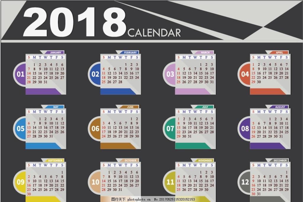 2018年年历 年历 台历 2018年 新年 矢量 新年素材 2018年新年素材