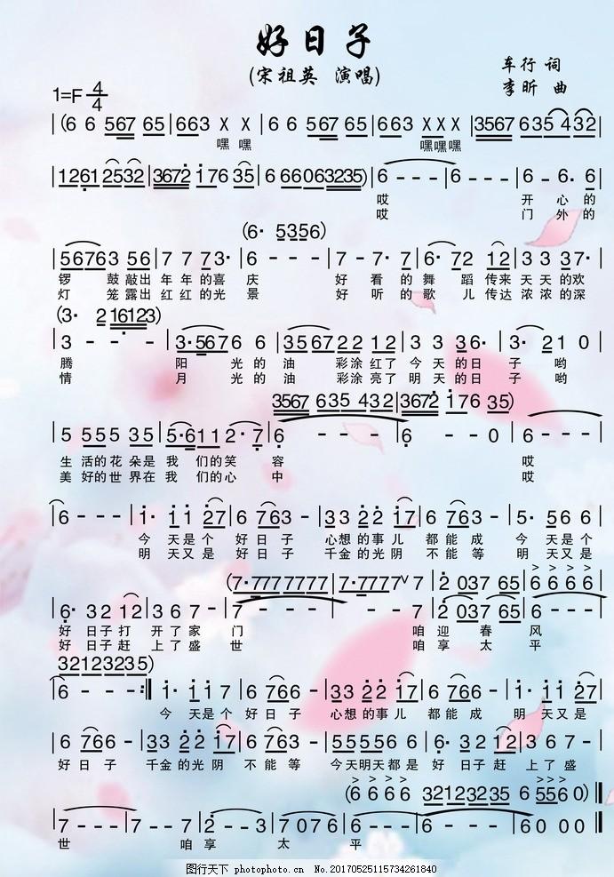 歌曲好日子 歌谱简谱 歌词 文化艺术 中国文化 舞蹈音乐 分层素材