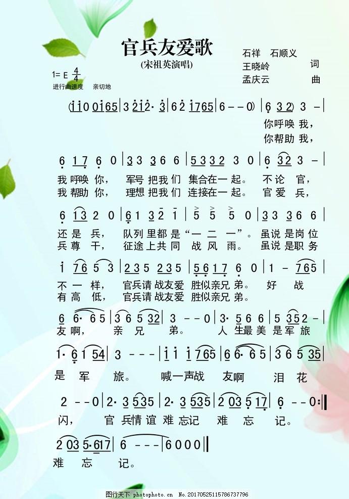 官兵友爱歌简谱 歌谱简谱 歌词 文化艺术 中国文化 舞蹈音乐 分层素材