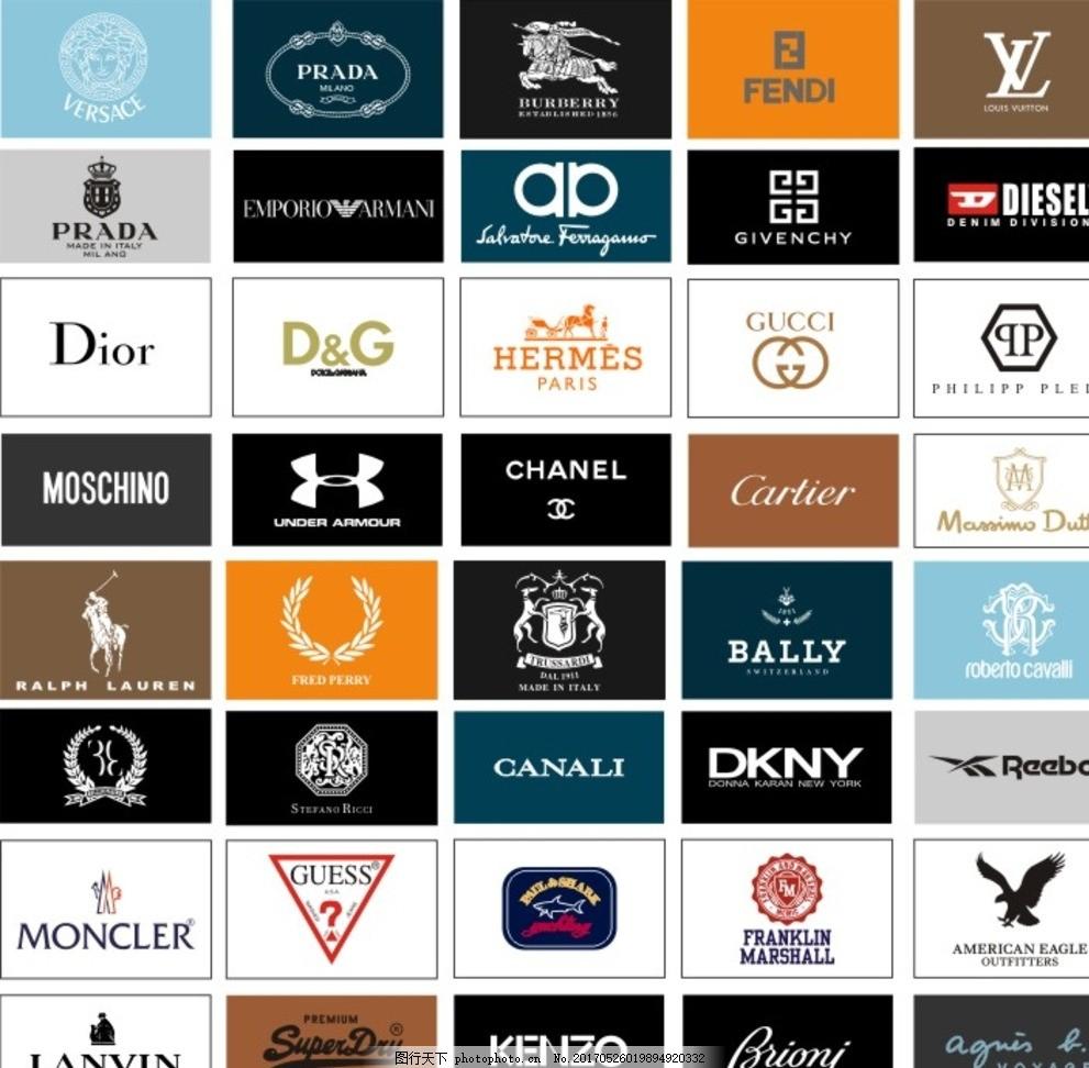 大牌品牌标志logo 品牌合集 商标 奢侈品